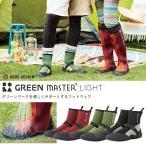アトム グリーンマスター 長靴 メンズ レインブーツ ショートタイプ ATOM 作業靴 全3色 サイズSS〜3L 農作業 ガーデニング 田植え 作業靴
