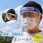 即納 10枚セット フェイスシールド フェイスマスク 飛沫防止 飛沫対策 花粉対策 レジカウンター クリア マスク サンバイザー 介護