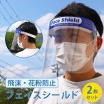 即納 2枚セット フェイスシールド フェイスマスク 飛沫防止 飛沫対策 花粉対策 レジカウンター クリア マスク サンバイザー 介護