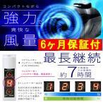 めちゃクール ジェットファン3 最新モデル 冷却グッズ 作業服 空調服 工事現場 農業 屋外 暑さ対策グッズ (6ヶ月保証 熱中症対策グッズ)
