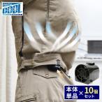 熱中症対策グッズ USB空調ファン 10個セット モバイルバッテリー対応 作業着 空調服 現場 屋外作業 農作業 厨房 建築 暑さ対策