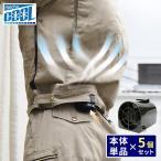 熱中症対策グッズ USB空調ファン 5個セット モバイルバッテリー対応 めちゃクール 作業着 空調服 現場 屋外作業 農作業 厨房 建築 暑さ対策