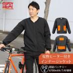 [三ヶ月保証付き 送料無料] めちゃヒート 電熱インナージャケット ヒーター 男女兼用 [ブラック/Mサイズ] 防寒 バイク 自転車 アウトドア 作業 ギフト