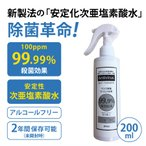 ワゴンセール 即納 日本製 除菌スプレー 次亜塩素酸水100ppm ノンアルコール インフルエンザ 200ml
