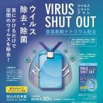 ウイルス除去カード ウイルスシャットアウト 空間除菌カード 日本製 首掛けタイプ ネックストラップ付属 新型肺炎予防 二酸化塩素配合