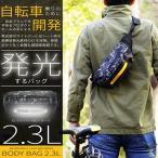 (期間限定SALE) WE ROCKER メンズ フラッシュライト 発光ボデイバッグ bag (カモ×ブラック ELホワイト 2.3L) 自転車 バイク 通勤 通学 夜間 父の日
