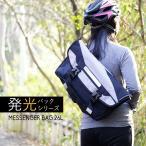 (期間限定SALE) WE ROCKER レディース フラッシュライト 発光メッセンジャーバッグ bag (グレー×ブラック ELブルー 26リットル) 自転車 バイク 通勤 通学 夜間