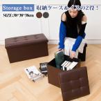 スツール たっぷり収納 ボックススツール フタ付き 大容量 折りたたみ 座れる 収納ケース 椅子  インテリア 家具 収納ボックス 収納BOX