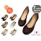 Yahoo Shopping - カジュアル ラウンドトゥ フラットパンプス 7色 4L ハンドメイド ラウンドトゥ バレエパンプス バレーシューズ 日本製 送料無料
