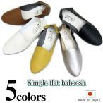 Yahoo Shopping - シンプル フラット バブーシュ プレーン 日本製 ハンドメイド ラウンドトゥ バレエパンプス バレーシューズ ローヒール レディース靴 レディース 送料無料