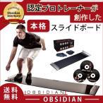 発祥の国  米国No.1  本家 スライドボード トレーニング スライディングボード オブシディアン オブスラ OBSIDIAN