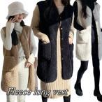 フリースベスト レディース 20代 30代 40代 ファッション おしゃれ 女性 上品 ロングベスト もこもこベスト 秋冬物 ヤング ミセス