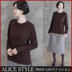トップス レディース 40代 50代 60代 ファッション 女性 上品  黒 茶色Tシャツ 長袖 無地 冬 ミセス