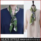 スカーフ レディース 大人 40代 50代 60代 ファッション 女性 上品 柄 春 ミセス