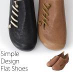 ショッピングフラット フラットシューズ レディース 革 シンプル 夏 50代 40代 ファッション