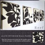 北欧 ファブリックパネル Reefdesigne Brown ファブリックボード 30×30cm4枚連続 お洒落な空間演出に