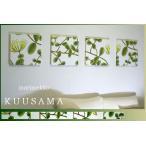 ファブリックパネル marimekko KUUSAMA 30×30cm 4枚セット マリメッコ クゥサマ 黄緑 葉 花 インテリア アリス