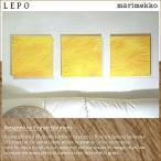 北欧 ファブリックパネル LEPO 40×40cm/3枚セット マリメッコファブリックパネル