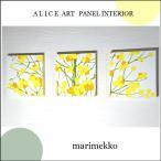 ファブリックパネル アリス marimekko LUMIMARJAYELLOW 30×30cm 3枚セット イエロー 黄色 マリメッコ 簡単設置 壁飾り 壁 インテリア ルミマルヤ LUMIMARJA