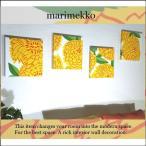 ファブリックパネル marimekko PRIMAVERAORANGE・YELLOW 30×30cm 4枚セット オレンジ・イエロー マリメッコ プリマヴェーラ パネル 春 北欧 PRIMAVERA