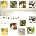 ハワイアンファブリックパネル 各カラー有 MONSTELA 30×30cm 単品 茶 グレー  黄色 ピンク グリーン 即納