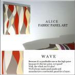 ファブリックパネル アリス N-5WAVE 40×40cm 単品販売 オレンジ 幾何学 北欧 ウェーブ オシャレ