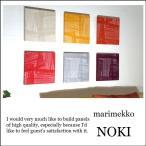 単品 ファブリックパネル アリス marimekko NOKI 30×30cm 単品販売 各カラー有 パープル グレー ベージュ 山吹色 朱色 レッド 全6カラー マリメッコ のき ノキ