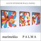 【送料無料】 ファブリックパネル アリス marimekko PALMA 30×30cm 3枚セット ブルー マリメッコ パルマ 植物 インテリア