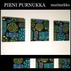 【送料無料】 ファブリックパネル アリス marimekko PIENI PURNUKKA1 30×30cm 3枚セット ピエニプルヌッカ マリメッコ アートパネル
