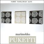 【送料無料】 ファブリックパネル marimekko PUKETTI 30×30cm 3枚組 ブラック2ベージュ1 マリメッコ プケッティ 花束 北欧 インテリア 小花