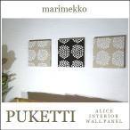 ファブリックパネル marimekko PUKETTI 30×30cm 3枚組 ベージュ2ブラック1 マリメッコ プケッティ 花束 北欧 インテリア 小花