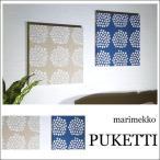 北欧 壁 ファブリックパネル marimekko PUKETTI 40×40cm 2枚組 ベージュ1ブルー1 マリメッコ プケッティ 花束 北欧 インテリア 小花