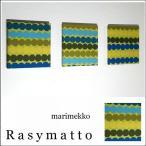 【送料無料】 ファブリックパネル アリス marimekko Rasymatto 30×30cm 3枚セット 黄緑地 ラシィマット マリメッコ アートパネル