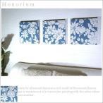 【送料無料!】MONORIUM アンティークブルー 30×30cm 3枚組 blue ファブリックパネル  木製パネル インテリアパネル フラワー モデルルーム
