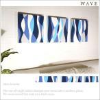 【送料無料】 N5WAVE 【ライトブルー】lightblue 30×30cm 3枚組  紺 青紫 水色 グレー 白 ウェーブ  おしゃれ 北欧 ファブリックパネル