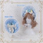 ヘアドレス ゆめかわいい 姫 ゴシック ブルー 帽子 ハンドメイド