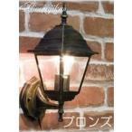 アベニューウォールランプ スクエア(アンティーク照明) (LED電球対応)  (ホワイト/ブラック/ブロンズ) 10P01Sep13