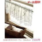 ロマンティック生地付き カフェカーテン 45cm丈 (アリスの時間)