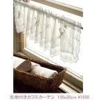 ロマンティック生地付き カフェカーテン 30cm丈 (アリスの時間)