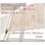 ロマンティックレース 二重カフェカーテン45cm丈 (アリスの時間)