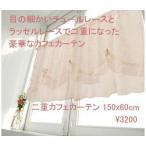 ロマンティックレース 二重カフェカーテン60cm丈 (アリスの時間)