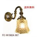 (アンティーク照明) FC-W1562A 007 ウォールランプ (アリスの時間)