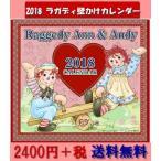 ショッピングカレンダー (2018年度版) アン&アンディ ラガディー壁掛けカレンダーゆうメール送料無料  (アリスの時間)