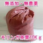 モリンガ茶葉 業務用10kg moringa 卸し ダイエット 健康食品 ポリフェノール  デトックス 便秘  腸内フローラ 抗酸化