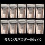 モリンガパウダー50g x 10個セット 卸 代理店価格