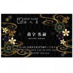 デザイン名刺50枚 送料無料 (ロゴ&QRコード無料挿入) ショップカード オリジナル 和柄 花 ブラック&ゴールド i-0119-50