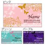 名刺100枚 送料無料 (ロゴ&QRコード無料挿入) オリジナル ショップカード 蝶 かわいい レース i-0145