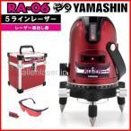 送料無料 代引手数料無料 1年保証 YAMASHIN ヤマシン 5ライン レッド エイリアン レーザー 墨出し器 RA-06 本体