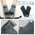 数量限定セール スマホ対応エレガント手袋 送料無料 あったか レディース 防寒対策 防風 リボン グローブ