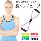 筋トレチューブ トレーニングチューブ エクササイズバンド フィットネスチューブ ストレッチ ヨガ 体幹強化 コアトレーニング 筋肉
